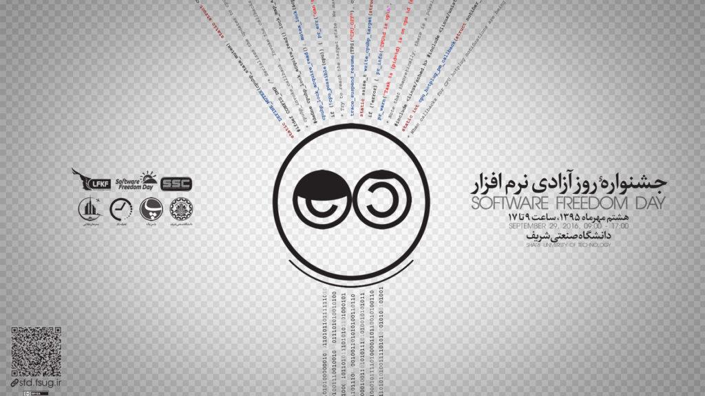 پوستر جشنواره آزادی نرمافزار ۱۳۹۵
